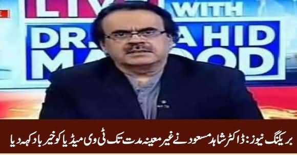 Breaking News: Dr. Shahid Masood Says Goodbye To Mainstream Media For Indefinite Time