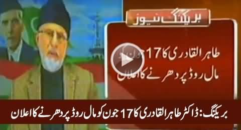 Breaking News: Dr. Tahir ul Qadri Announces Sit-in on Mall Road on 17th June