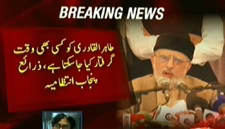 Breaking News: Dr. Tahir ul Qadri May Be Arrested Any Time By Punjab Govt