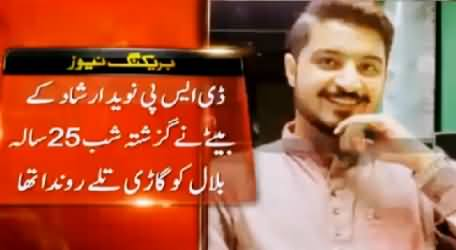 Breaking News: DSP Naveed Irshaad Ke Qaatil Baite Ne Giraftari Day Di