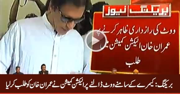 Breaking News: ECP Summons Imran Khan on July 30 for Violating