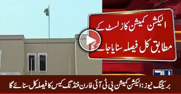 Breaking News: ECP to Announce PTI Foreign Funding Case Verdict Tomorrow
