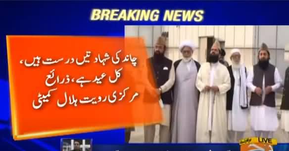 Breaking News: Eid Moon Sighted, Eid-ul-Fitr Will Be Tomorrow in Pakistan