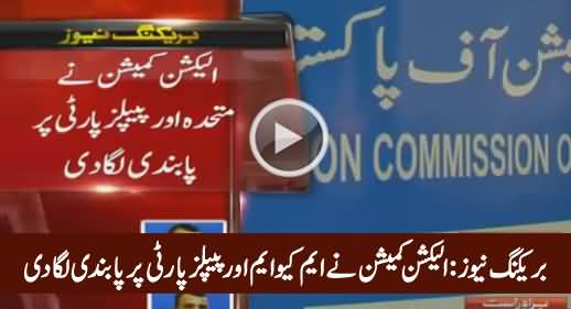 Breaking News: Election Commission Bans MQM And PPP