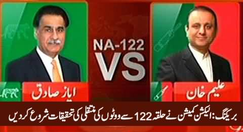 Breaking News: Election Commission Started Investigation of Vote Transfer From NA-122