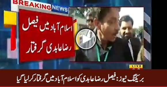 Breaking News: Faisal Raza Abidi Arrested Outside Supreme Court