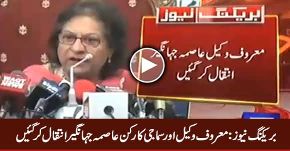 Breaking News: Famous Personality Asma Jahangir Passed Away