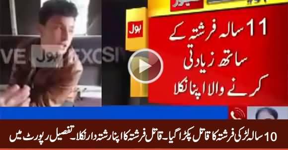 Breaking News: Farishta Ka Qaatil Pakra Gaya, Qaatil Rishta Dar Nikla