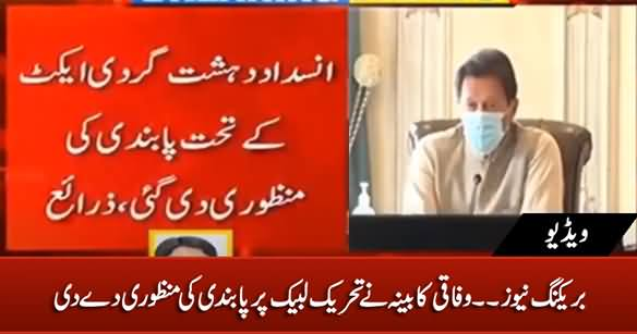 Breaking News: Federal Cabinet Approved Summary of Banning Tehreek e Labbaik