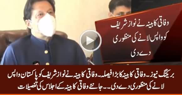 Breaking News: Federal Cabinet Approves Bringing Back Nawaz Sharif