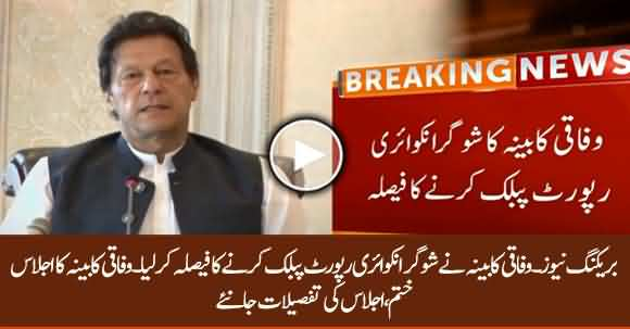 Breaking News - Federal Cabinet Decides To Make Sugar Inquiry Report Public