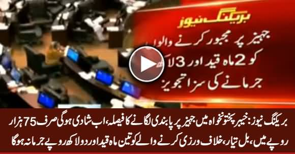 Breaking News: Female Members of KPK Assembly Prepared Anti Dowry Bill