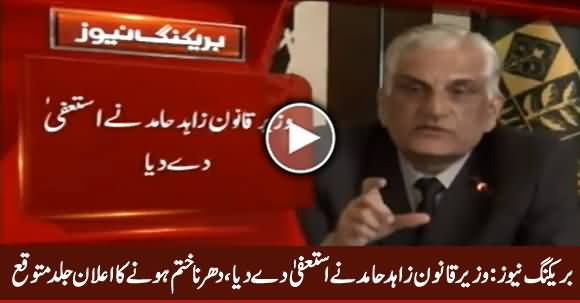 Breaking News: Finally Law Minister Zahid Hamid Resigned, Sit-In To Be Ended Soon