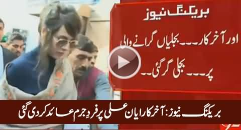 Breaking News: Finally Model Ayyan Ali indicted in Currency Smuggling Case