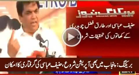 Breaking News: Finally Operation Started in Punjab, Hanif Abbasi May Be Arrested