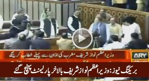 Breaking News: Finally PM Nawaz Sharif Reached Parliament, Exclusive Video