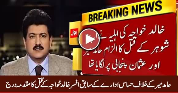Breaking News: FIR Registered Against Hamid Mir Regarding Khalid Khawaja's Murder