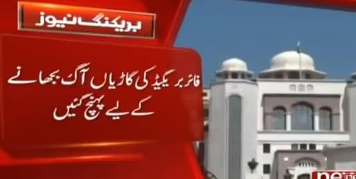 Breaking News: Fire Breaks Out at Prime Minister Secretariat