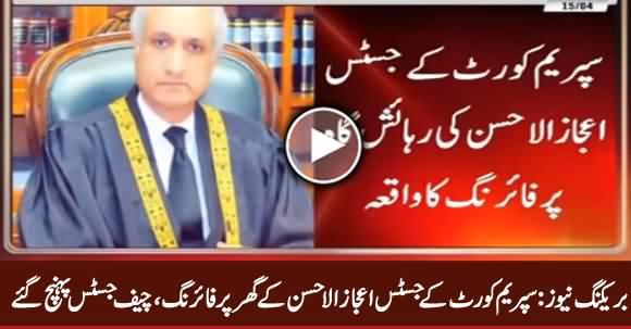 Breaking News: Firing at Justice Ijaz Ul Ahsan's Residence in Lahore