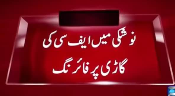 Breaking News: Firing on FC Vehicle in Noshki And in Dera Ghazi Khan