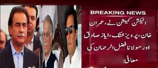 Breaking News For Imran Khan, Ayaz Sadiq and Pervez Khattak From ECP in election code violation case