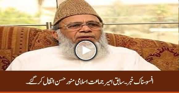 Breaking News - Former Jamat e Islami Ameer Munawar Hasan Passed Away