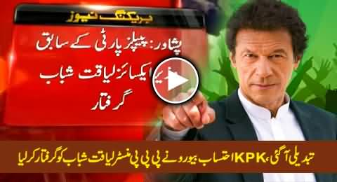 Breaking News: Former PPP Minister Liaqat Shabab Arrested By KPK Accountability Bureau