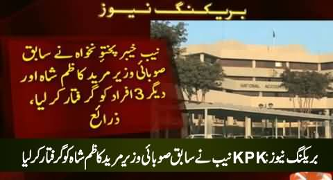 Breaking News: Former PPP Provincial Minister Mureed Kazim Shah Arrested By KPK NAB