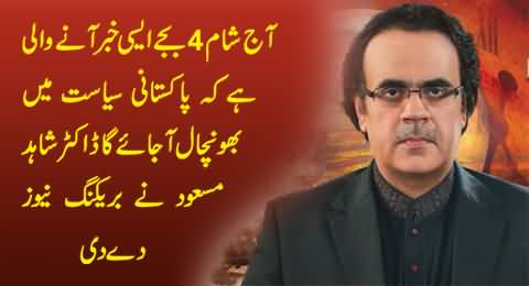 Breaking News: Game Changer News May Come Out Around 4PM Today - Dr. Shahid Masood