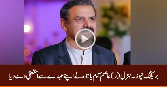 Breaking News: General (R) Asim Saleem Bajwa Resigns From His Post