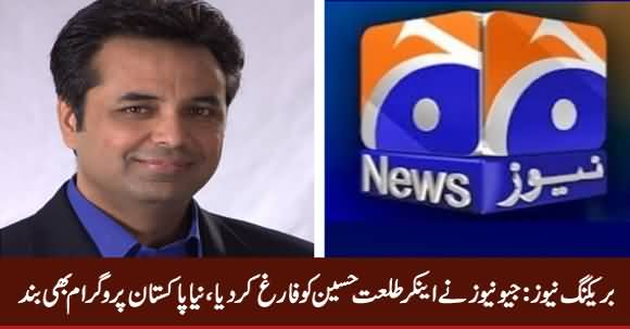 Breaking News: Geo News Fired Anchor Talat Hussain And Closed His Show