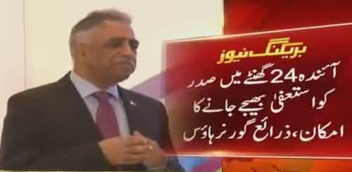 Breaking News : Governor Sindh Muhammad Zubair going to Resign