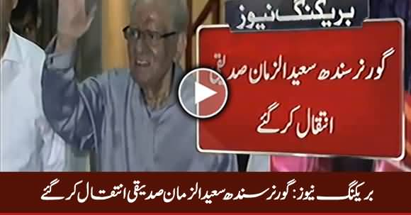 Breaking News: Governor Sindh Saeed ul Zaman Siddiqui Passed Away