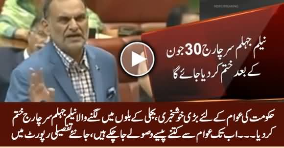 Breaking News: Govt Announces to End Neelum Jhelum Surcharge From 30th June