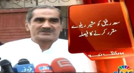 Breaking News: Govt Decides to Appoint Khawaja Saad Rafique As Adviser To PM on Railways