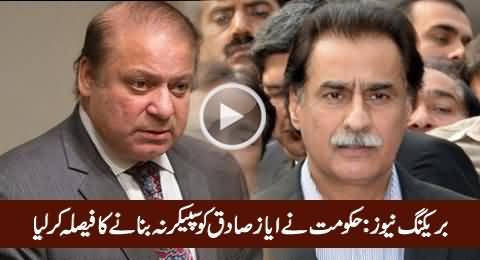 Breaking News: Govt Going to Appoint Pervez Malik As Speaker NA Instead of Ayaz Sadiq