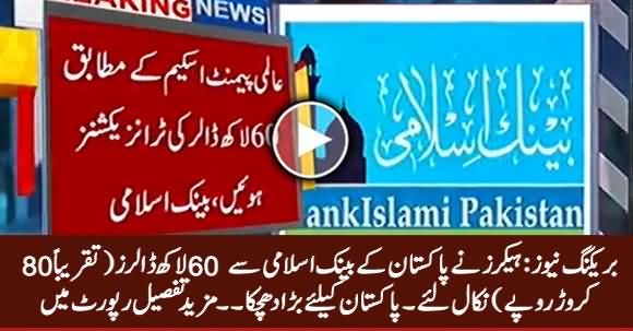 Breaking News: Hackers Steal 60 Lac Dollars (80 Crore Rs.) From Pakistan's Bank Islami