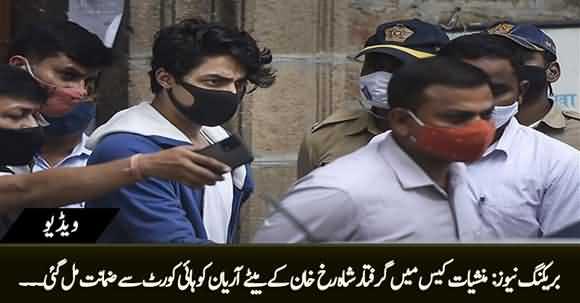 Breaking News: Shah Rukh Khan's Son Aryan Khan Got Bail in Drugs Case