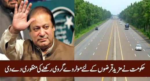 Breaking News: Hakumat Ne Mazeed Qarzon Ke Liye Motorway Girwi Rakhne Ke Manzoori De Di