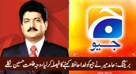 Breaking News: Hamid Mir Most Likely To Leave Geo Tv