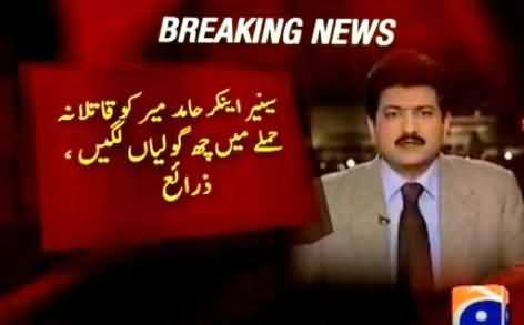 Breaking News: Hamid Mir Received Six Bullets, Three Bullets Still in His Body