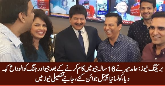 Breaking News: Hamid Mir Says Goodbye To Geo & Jang And Joins New Channel