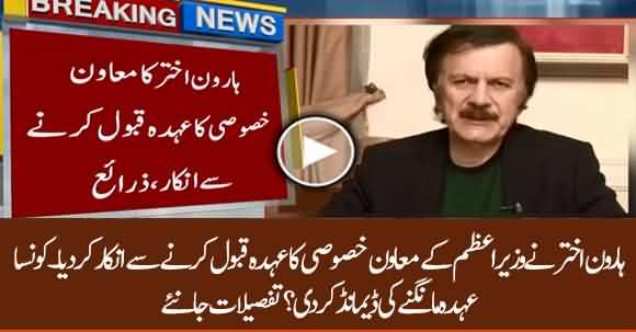 Breaking News: Haroon Akthar Refuses To Become Adviser To PM Imran Khan
