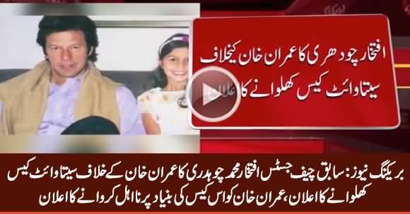 Breaking News: Iftikhar M Chaudhry Challenging Imran Khan Under Article 62 (Sita White Case)