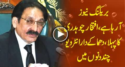 Breaking News: Iftikhar Muhammad Chaudhry is Going to Give His First Interview in Next Few Days