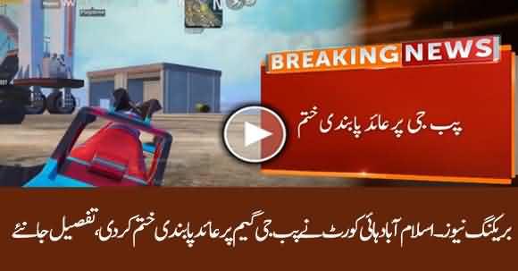 Breaking News - IHC Orders To Unban PUBG