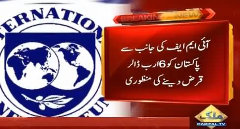 Breaking News: IMF Approves $6bn Bailout Package for Pakistan