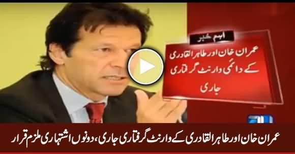 Breaking News: Imran Khan And Tahir ul Qadri's Arrest Warrant Issued