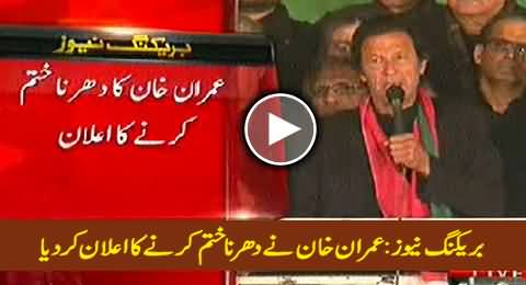Breaking News: Imran Khan Announces to End His Dharna From Islamabad