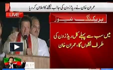Breaking News: Imran Khan Announces to March Towards Red Zone Tomorrow